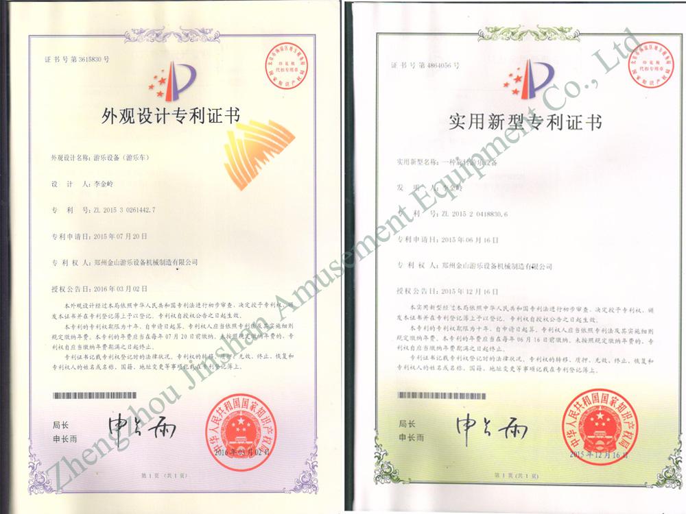 patents of Jinshan carnival rides-1