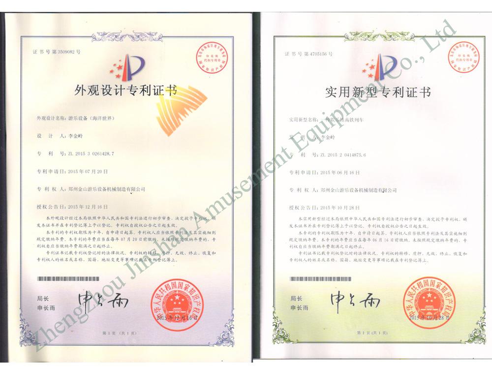 patents of Jinshan carnival rides